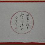 福井書道塾-福岡市中央区薬院で教えています